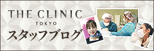 THE CLINIC(ザ・クリニック)東京院 スタッフブログ 脂肪吸引