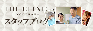 THE CLINIC(ザ・クリニック)横浜院(神奈川) スタッフブログ 脂肪吸引